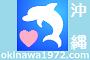 沖縄1972